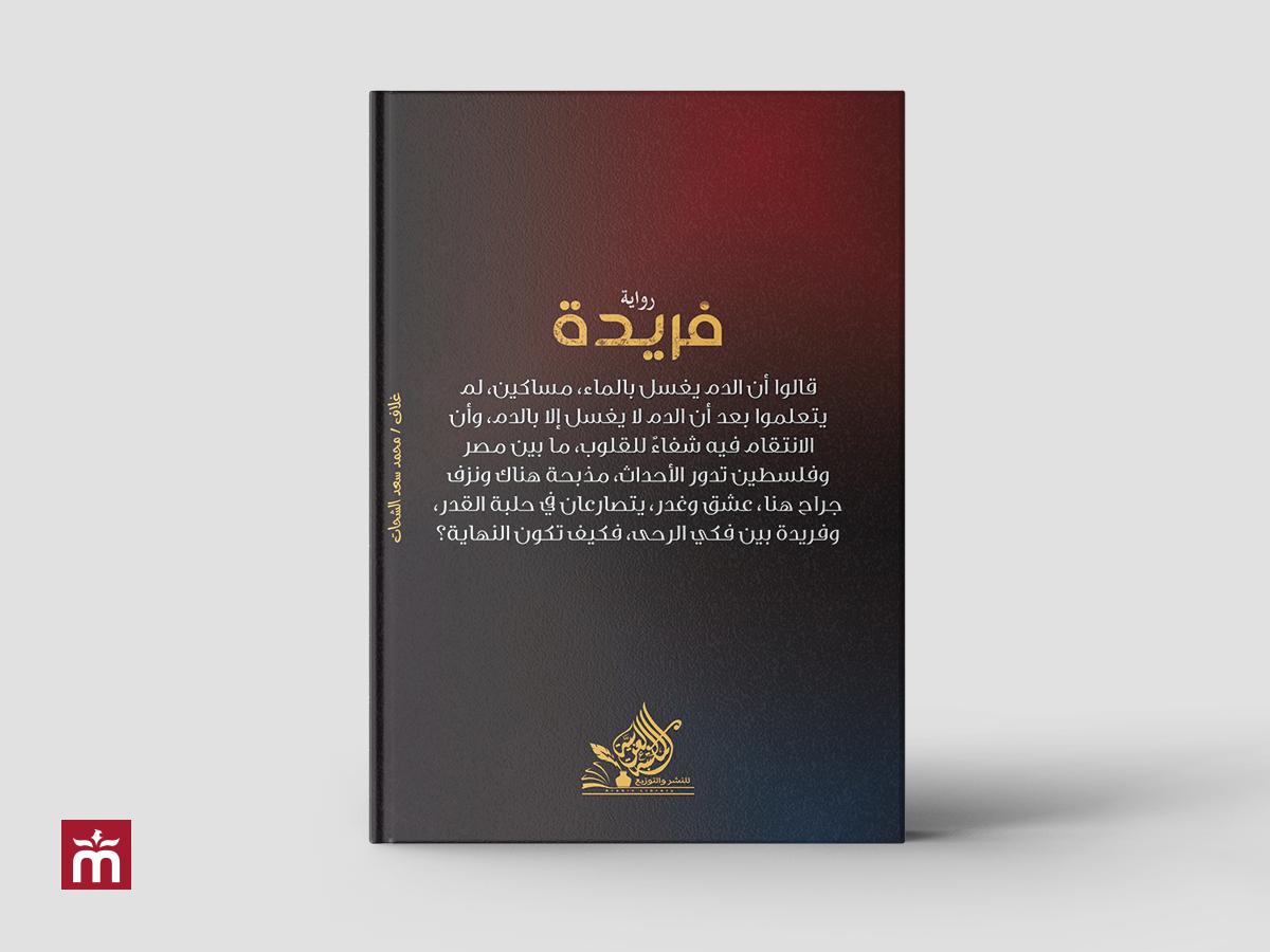 غلاف رواية فريدة | Farida Book Cover