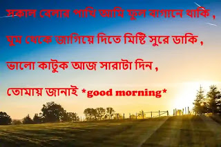 Bangla Good Morning Photo || Bengali New Good Morning images