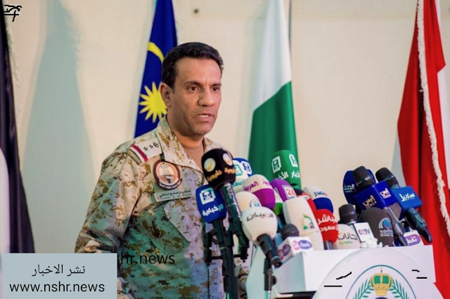 اخبار السعودية | التحالف العربي قام بالتصدي لطائرات مسيرتين تابع للحوثيين على اراضية