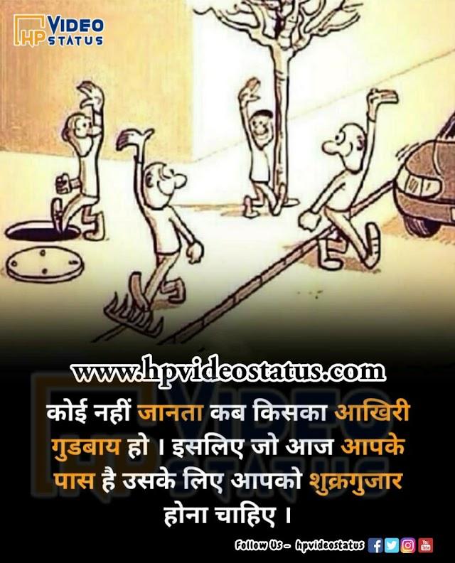कोई नहि जानता   Good Morning Wishes In Hindi   Good Morning Status Quotes