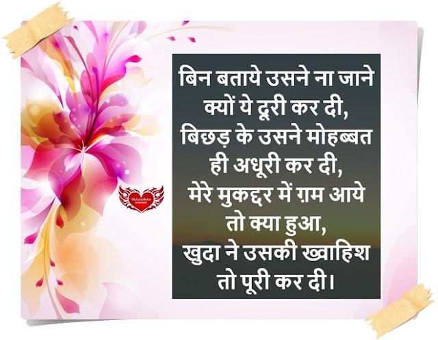 Sad Love Poems In Hindi, Breakup Shayari, Sad Shayari In Hindi