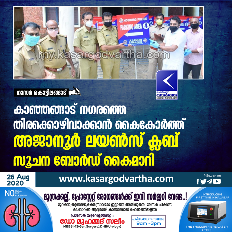 Kerala, News, Ajanur Lions Club, Kanhangad, Ajanur Lions Club joins hands to ease congestion in Kanhangad city; Handed over signboard to police