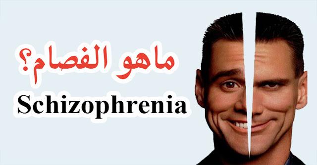 الفصام schizophrenia هو مرض نفسي يرافقه العديد من الاضطرابات والمعلومات الخاطئة. وقد ينتج عن الإصابة بالانفصام الهلوسة والأوهام اضطراب التفكير