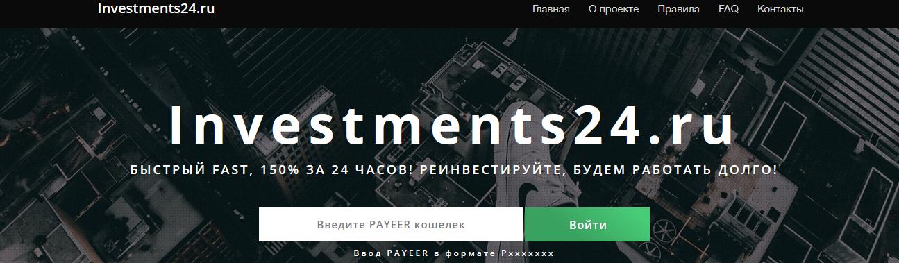 Мошеннический сайт investments24.ru – Отзывы, развод, платит или лохотрон?
