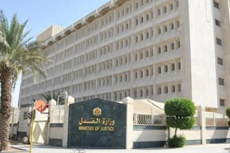 najiz.sa حجز موعد في المحكمة عن طريق بوابة ناجز