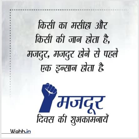 Vishwa Majdur Divas Shayari