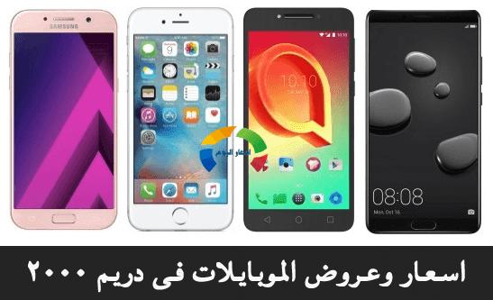 faaa10f9fbf80 اسعار الموبايلات فى دريم 2000 (Dream 2000) في مصر 2019 بجميع انواعها