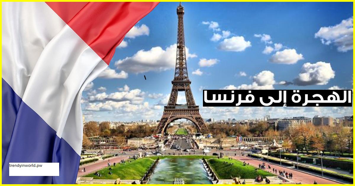 شروط الهجرة الي فرنسا 2020