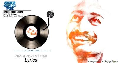 Abar Elo Je Shondha Lyrics Happy Akhand (আবার এলো যে সন্ধ্যা লিরিক্স)