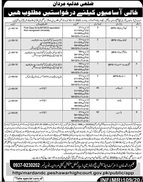 District Courts Jobs 2020