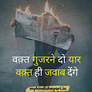 waqt-shayari-in-hindi