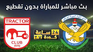 مشاهدة مباراة القوة الجوية وتراكتور بث مباشر اليوم 23/4/2021 دوري أبطال آسيا