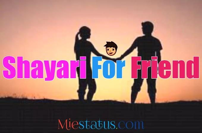 Shayari for friend in Hindi - बेस्ट दोस्त शायरी हिंदी ( updates )