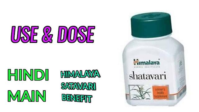 Himalaya Shatavari tablet In Hindi | Himalaya shatavari ke faidy |