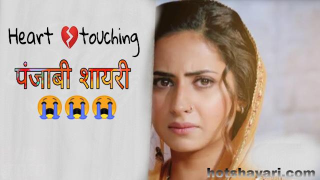 Punjabi Sad Shayari for Boyfriend and Girlfriend