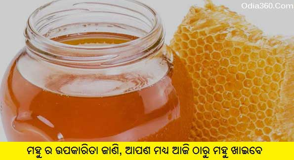 Top 6 Amazing Health Benefits of Honey - Odia360