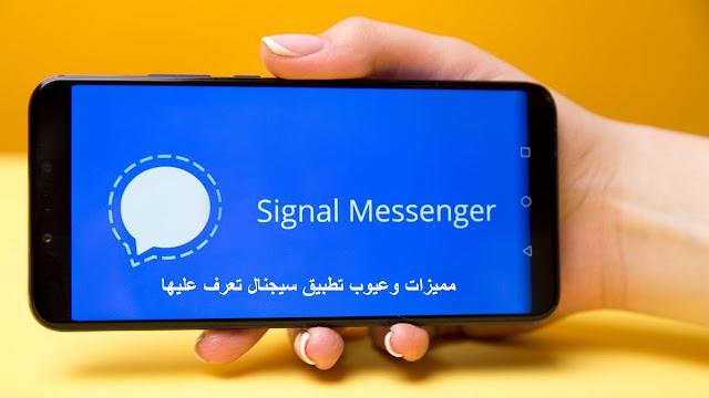 ما هو تطبيق سيغنال Signal