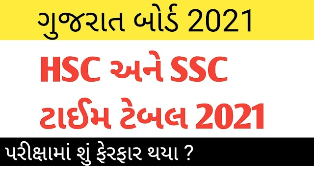 HSC and SSC board time table 2021