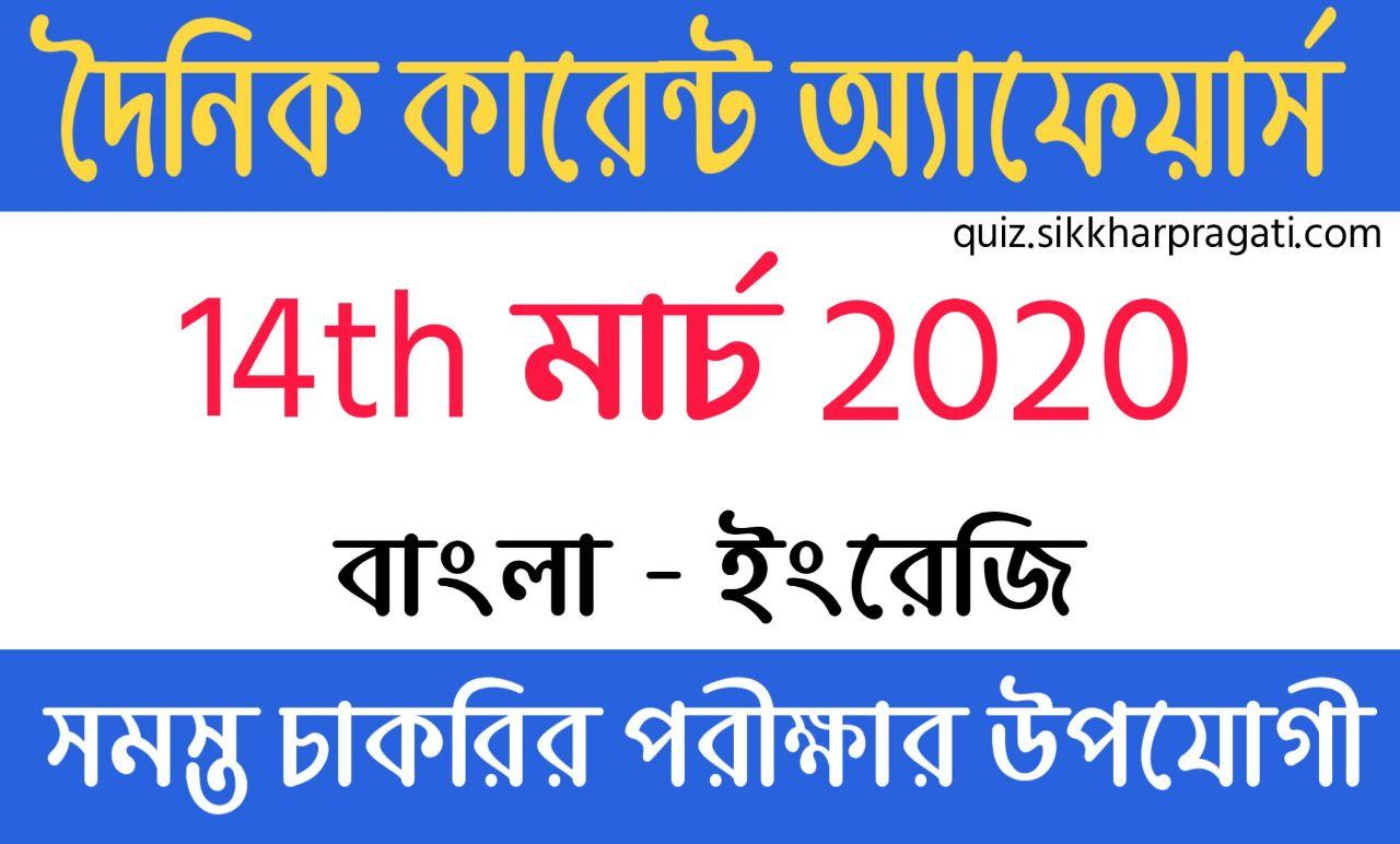 Current Affairs In Bengali And English 14th March 2020