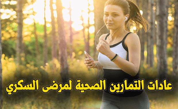 عادات التمارين الصحية لمرضى السكري