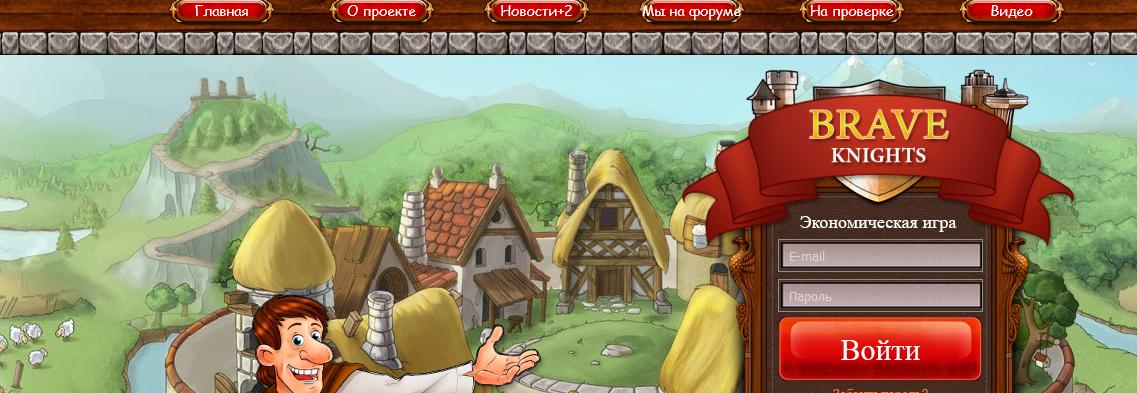 Мошеннический сайт brave-knight.ru – Отзывы, развод, платит или лохотрон? Информация