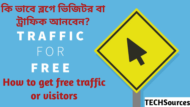 How to get free traffic or visitors