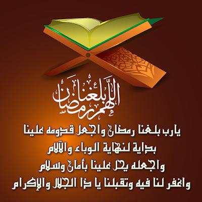 ادعية اللهم بلغنا رمضان وقد رفعت عنا الوباء 11