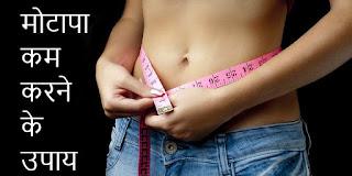 मोटापा कम करने के उपाय । Motapa kam karne ke upay