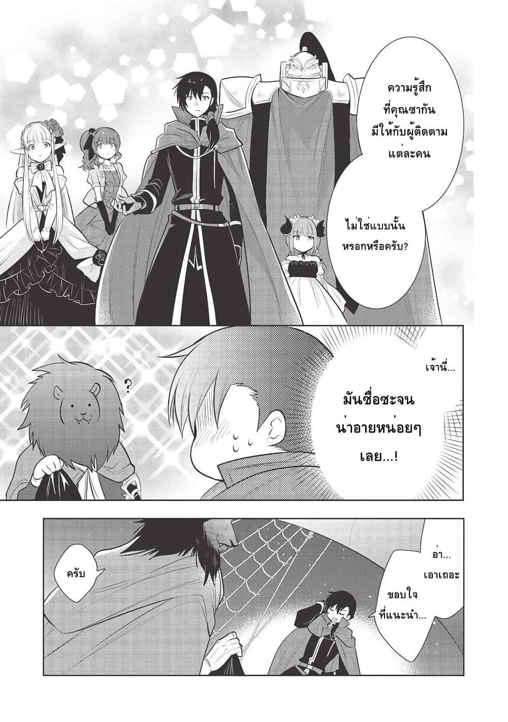 อ่านการ์ตูน Maou no Ore ga Dorei Elf wo Yome ni Shitanda ga Dou Medereba Ii ตอนที่ 28 หน้าที่ 29