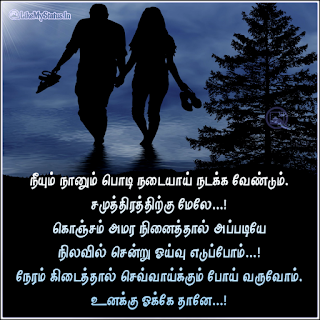Tamil funny love quote