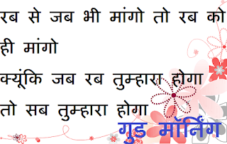 best good morning quotes in hindi font