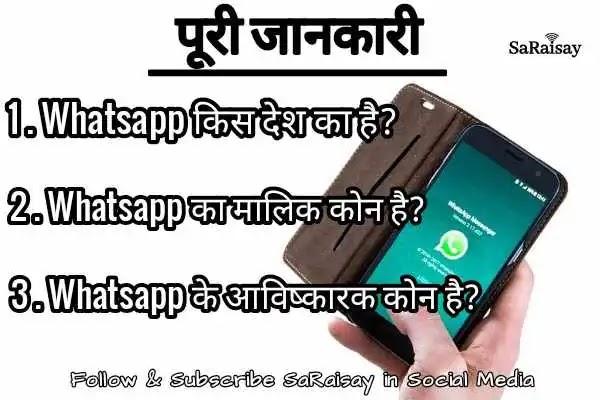 व्हाट्सएप कौन से देश का है, व्हाट्सएप का मालिक कौन है, व्हाट्सएप का आविष्कारक कौन है तथा इसको किसने
