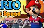 لعبة ماريو طريق الصحراء