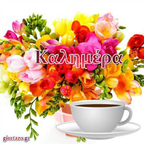 Όμορφες Εικόνες Καλημέρα Με Τοπία Και Λουλούδια giortazo