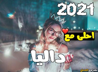 2021 احلى مع داليا