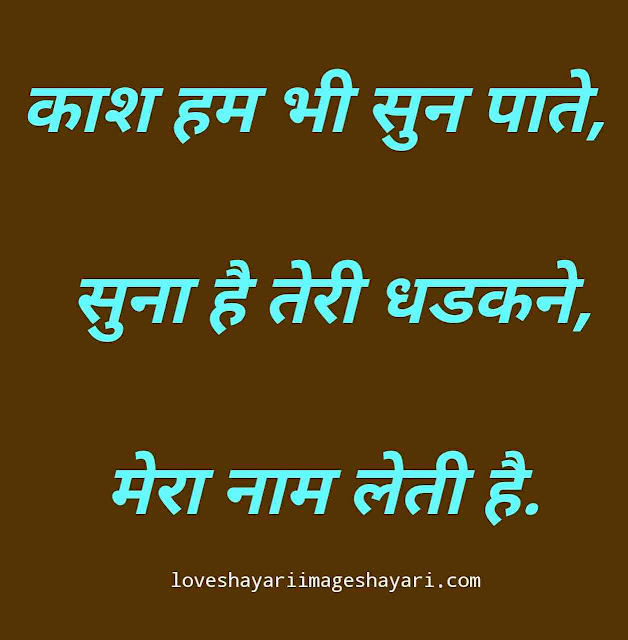 Short Love Shayari In English And Hindi.