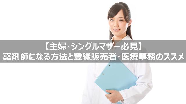 薬剤師になりたい主婦・シングルマザー向け「薬剤師になる方法と登録販売者、医療事務のススメ」