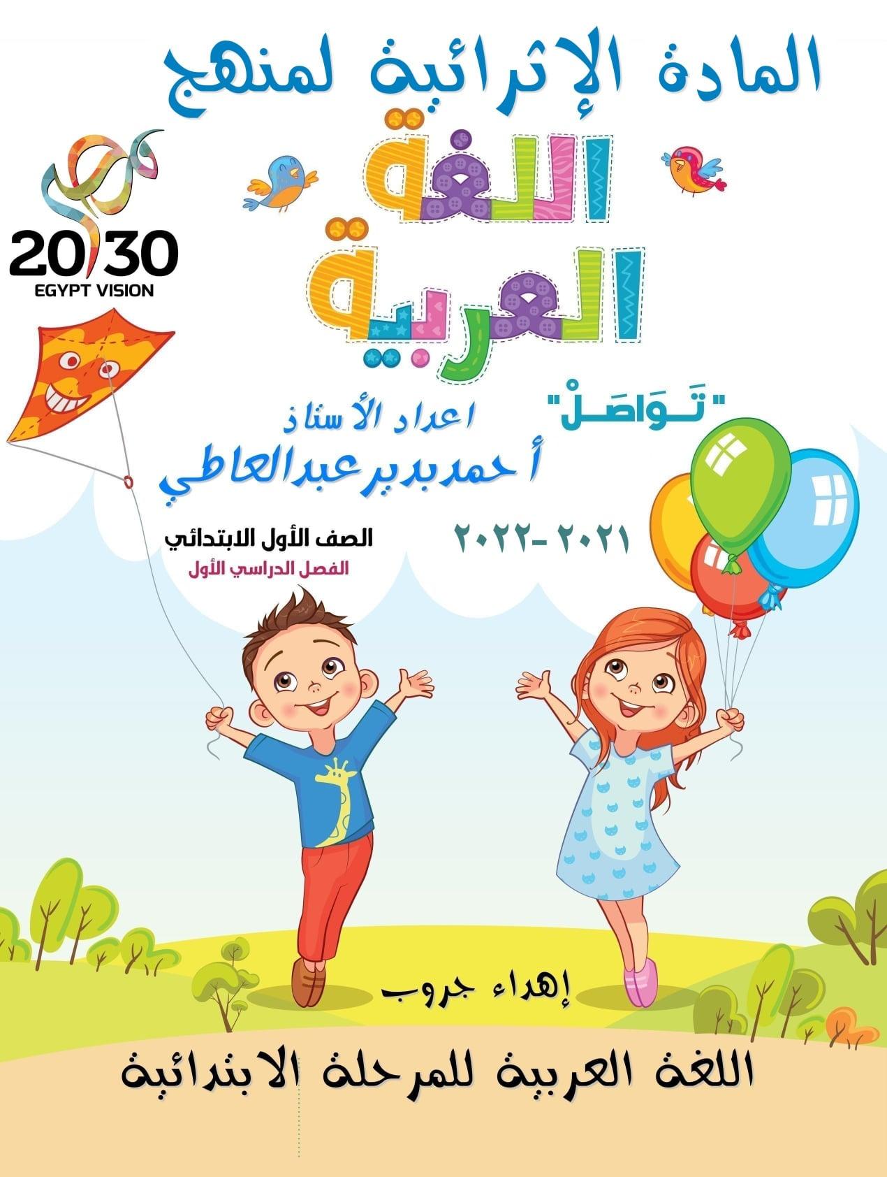 مذكرة حروف اللغة العربية للصف الأول الابتدائي