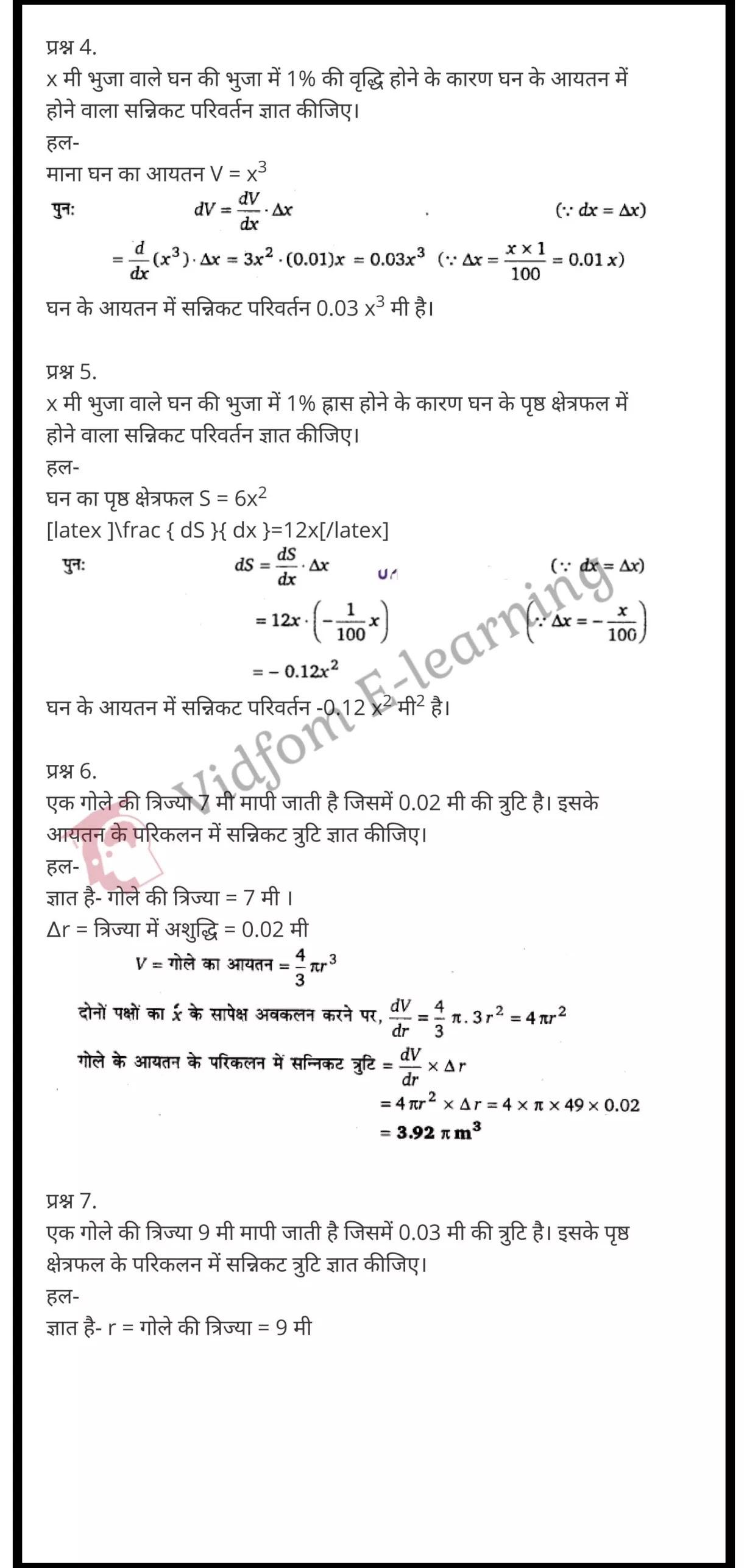 class 12 maths chapter 6 light hindi medium 36