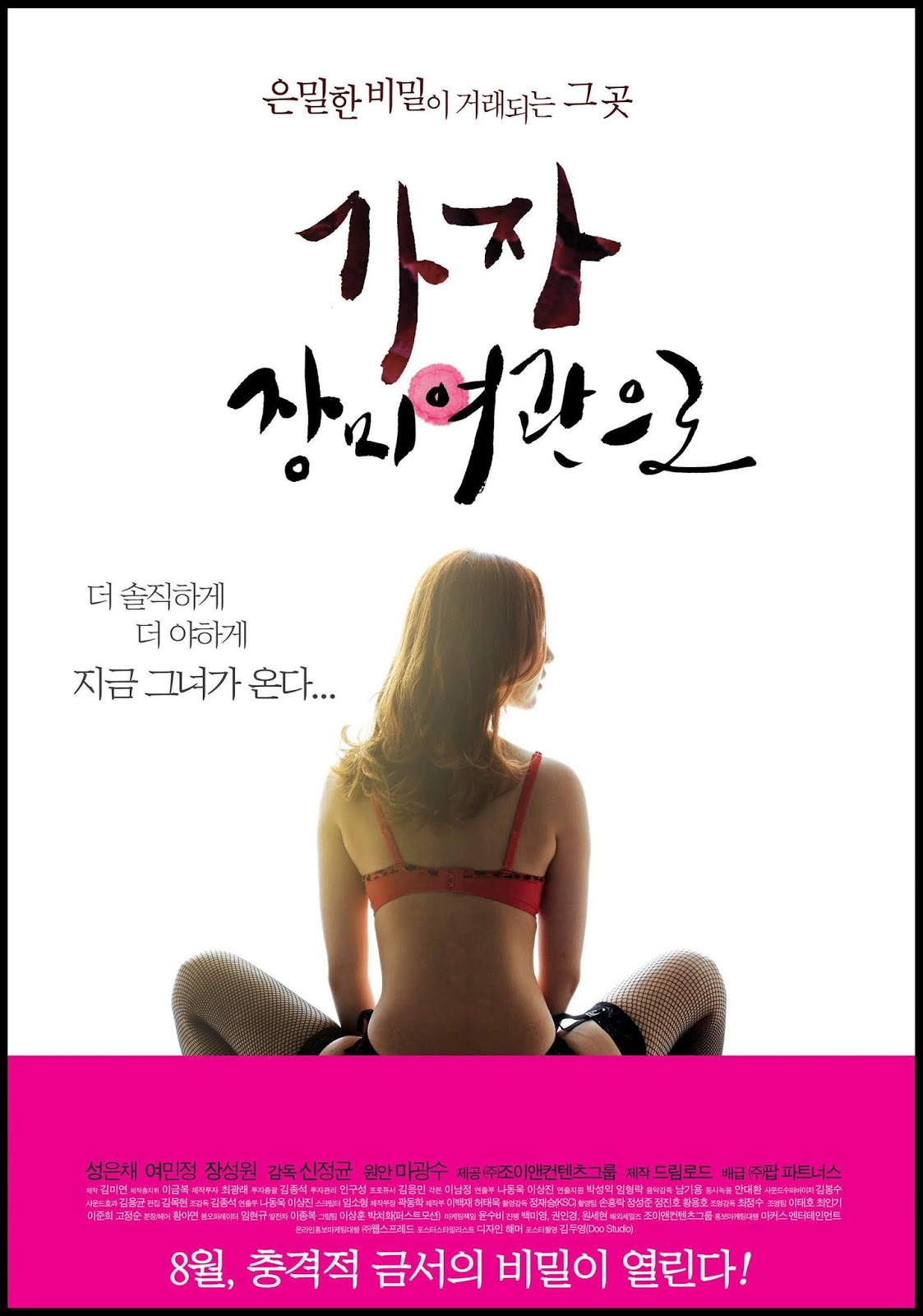 Let's Go To Rose Motel 가자, 장미여관으로 2013