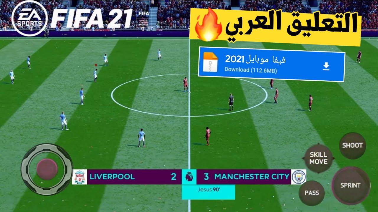 تحميل لعبة FIFA 21 للاندرويد كاملة بدون نت من بلاي ستور باخر الانتقالات والاطقم واللعيبة