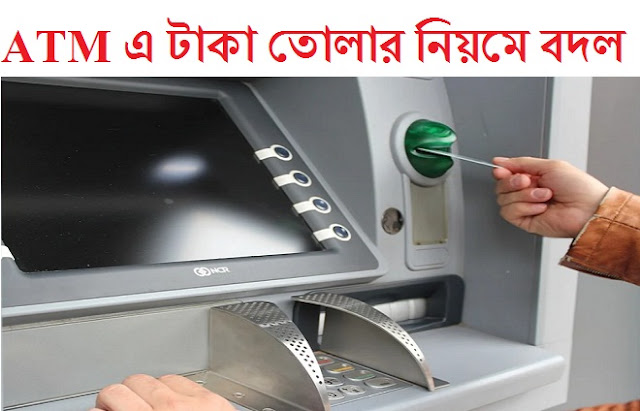 atm transaction will be chargable again from 1st july