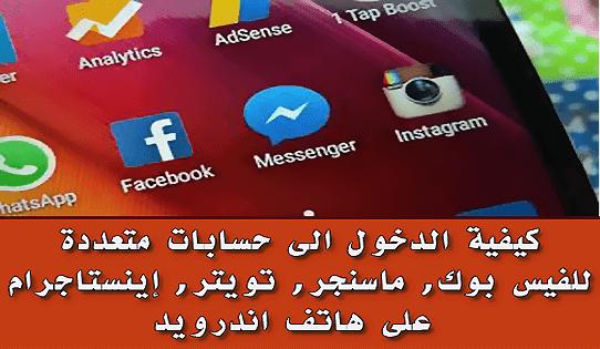 طريقة الدخول بأكثر من حساب على Facebook ,WhatsApp, vibre, Instagram فى هاتف اندرويد