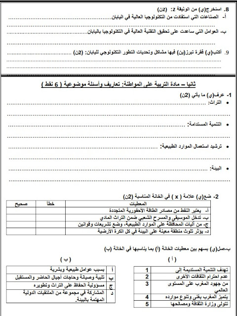 نموذج 2 الامتحان الجهوي الموحد الاجتماعيات الثالثة إعدادي يونيو 2021