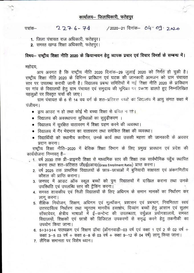 Fatehpur : नई शिक्षा नीति- 2020 के क्रियान्वयन हेतु व्यापक प्रचार एवं विचार विमर्श किए जाने के सम्बन्ध में निर्देश जारी, देखें