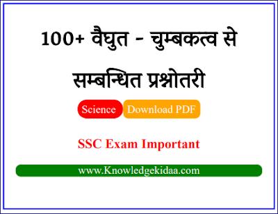 100+ वैघुत - चुम्बकत्व से सम्बन्धित प्रश्नोतरी | SSC Exam Prevoius Year Questions | PDF Download | Objective Questions |