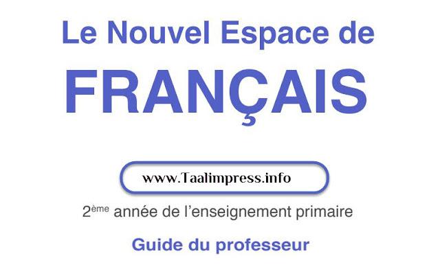 دليل الأستاذة والأستاذ Le Nouvel Espace de Français للمستوى الثاني ابتدائي - 2018