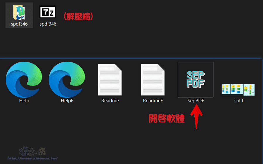 SepPDF 簡易 PDF 文件分割工具