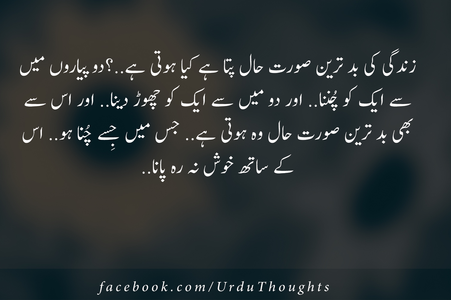 Best Famous Success Quotes in Urdu Images - Urdu Thoughts