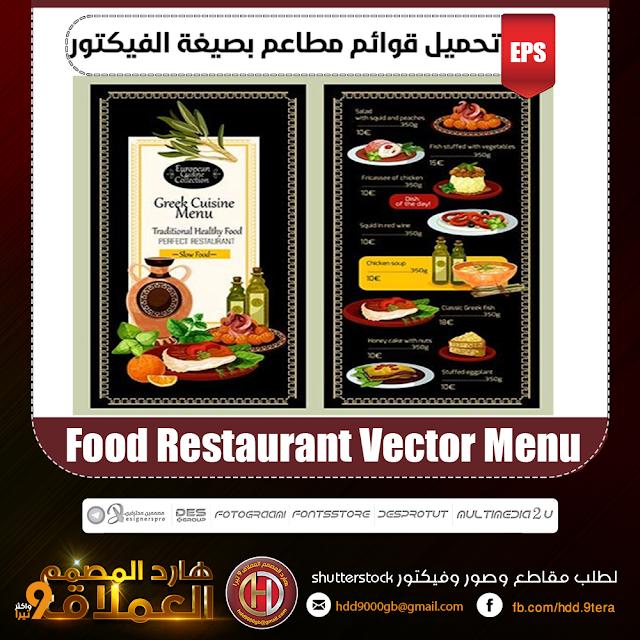 تحميل قوائم مطاعم بصيغة الفيكتور Food Restaurant Vector Menu